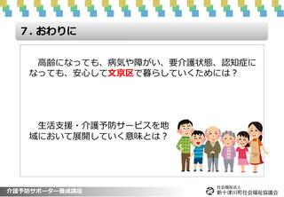 00介護予防サポーター養成講座(配布資料用)(文京区).jpg